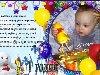 Поздравление малышу на 1 годик.  Комментарий на Смс поздравления мальчику с днем рождения на 6 лет.