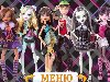 Куклы Монстер Хай /Monster High/ Монстр купить