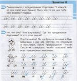 Элементы письменных букв – Учебно-методический материал (1 класс) на тему: Пропись для элементов букв | скачать бесплатно
