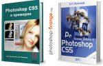 Фотошоп для начинающих книга – Книги по Фотошопу CS5 CS6