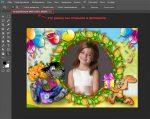 Как фото в рамку в фотошопе – Как вставить фото в рамку в Фотошопе