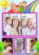 Фоторамки моя семья онлайн – ,