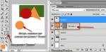 Фотошоп векторный слой – Слои в Photoshop. Работа с векторными слоями в Photoshop, копирование и удаление слоя, создание дубликата слоя