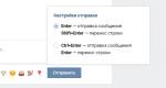Как в вк сделать перенос строки – Как перенести строку ВКонтакте?