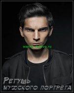 Обработка мужского портрета в фотошопе – Как сделать ретушь мужского портрета в Photoshop CC 2017