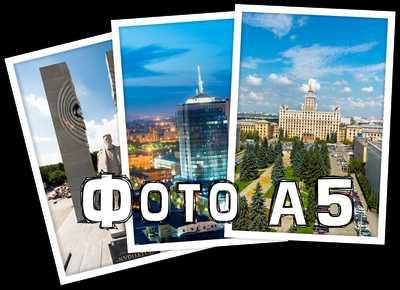 организациях фото напечатать по интернету в краснодаре существенно сокращает затраты