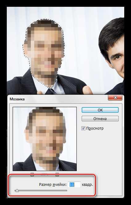 как замазать фото пикселями на телефоне