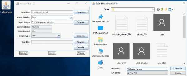Спрятать файлы внутри картинки